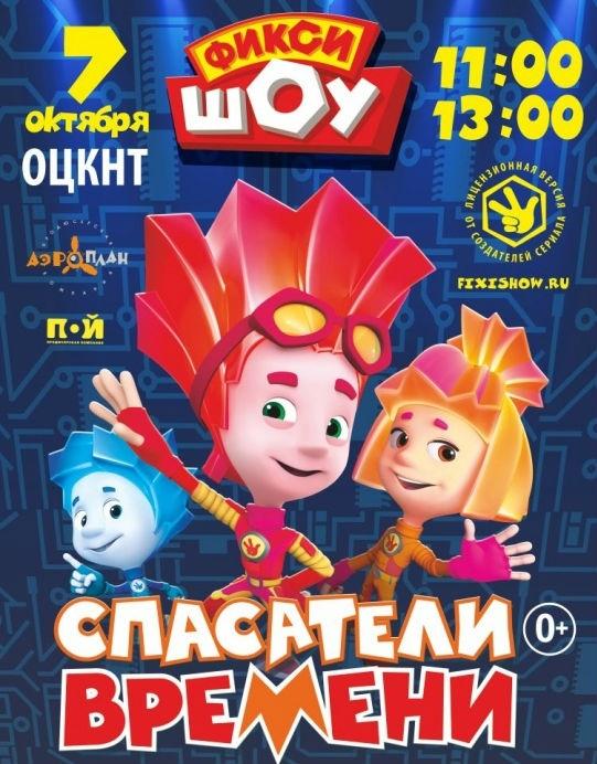 Купить билет на фикси шоу екатеринбург афиша театр юного зрителя в тольятти комсомольском районе